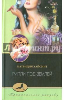 Рипли под землей патриция хайсмит мистер рипли под землей игра мистера рипли комплект из 2 книг