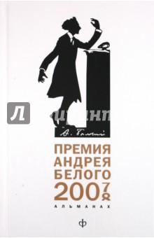 Премия Андрея Белого (2007-2008): Альманах