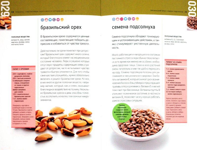 Иллюстрация 1 из 9 для Здоровое питание - Жанет Райт | Лабиринт - книги. Источник: Лабиринт