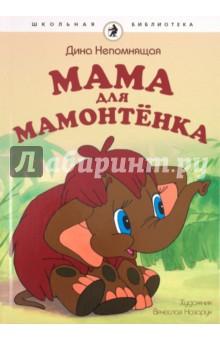 Купить Мама для мамонтенка, Амфора, Сказки отечественных писателей