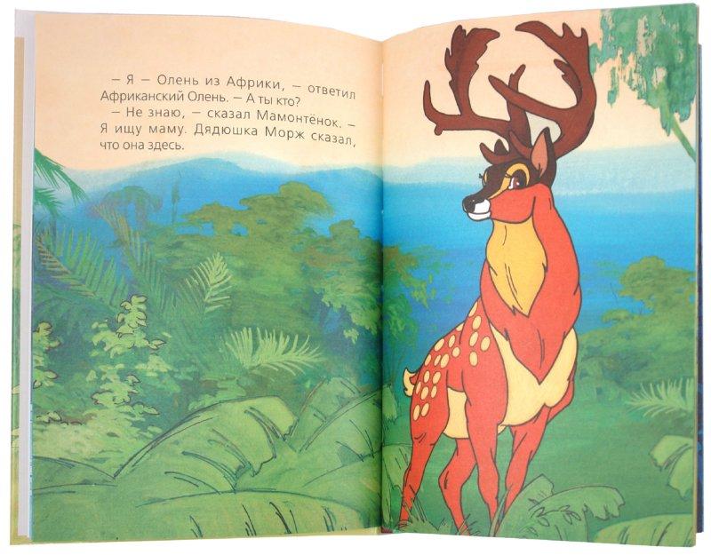 Иллюстрация 1 из 9 для Мама для мамонтенка - Дина Непомнящая   Лабиринт - книги. Источник: Лабиринт
