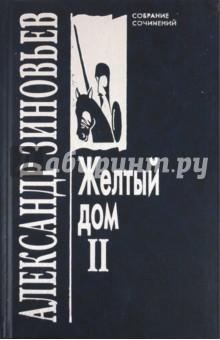 Собрание сочинений в 10 томах. Том 4. Желтый дом 2