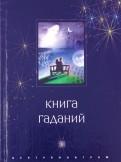 Книга гаданий