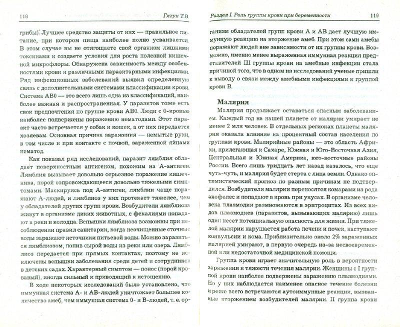 Иллюстрация 1 из 21 для 4 группы крови. Беременность и здоровье женщины - Гитун, Гитун   Лабиринт - книги. Источник: Лабиринт
