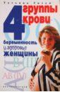 цена Гитун Т. В., Гитун Татьяна Васильевна 4 группы крови. Беременность и здоровье женщины онлайн в 2017 году