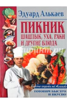 Пикник. Шашлык, уха, раки и другие блюда шашлыки гриль и другие блюда на огне