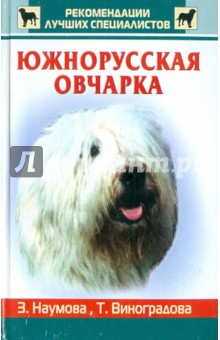 Южнорусская овчарка купить щенка немецкая овчарки белого окраса цена видео картинки