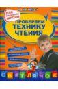 Проверяем технику чтения: для начальной школы, Александрова Ольга Викторовна