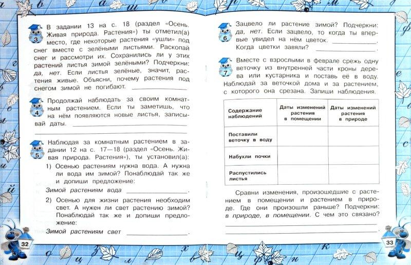 Иллюстрация 1 из 11 для Дневник наблюдений: для начальной школы - Зоя Клепинина | Лабиринт - книги. Источник: Лабиринт