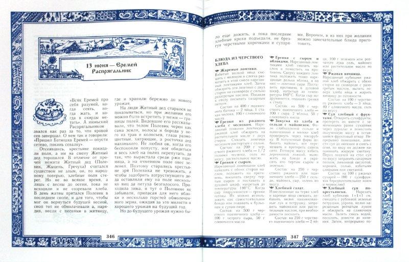 Иллюстрация 1 из 8 для Копилка народных премудростей - Третьякова, Тверитинова | Лабиринт - книги. Источник: Лабиринт