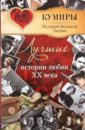Прокофьева Елена Владимировна Лучшие истории любви XX века