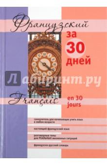 Французский за 30 дней. Учебное пособие