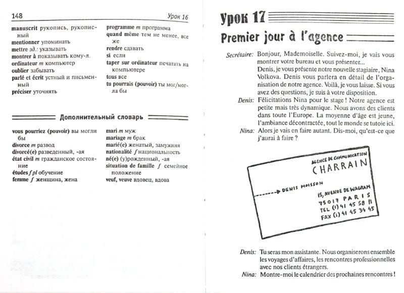 Иллюстрация 1 из 8 для Французский за 30 дней. Учебное пособие - Михелине Функе   Лабиринт - книги. Источник: Лабиринт