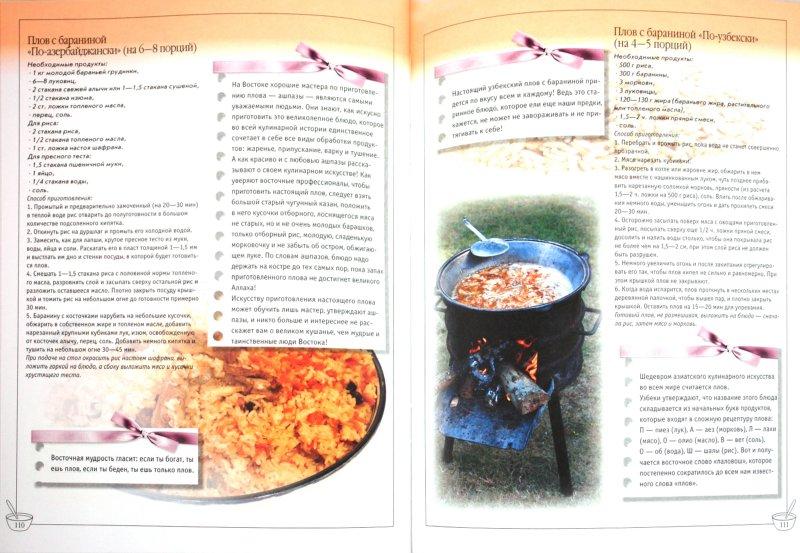 Иллюстрация 1 из 11 для 365 блюд к праздникам и на каждый день - Дарья Ермакович | Лабиринт - книги. Источник: Лабиринт
