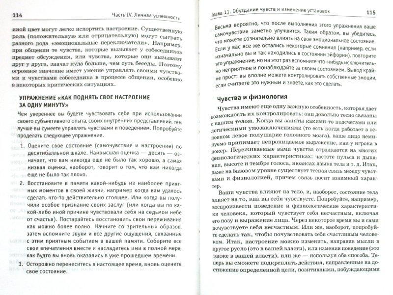 Иллюстрация 1 из 13 для НЛП-техники эффективной работы - Гарри Алдер | Лабиринт - книги. Источник: Лабиринт