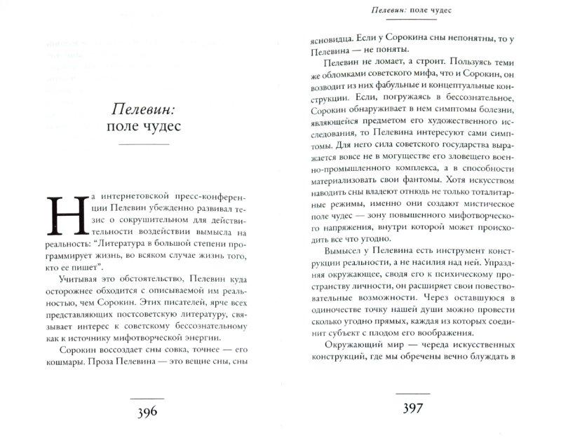 Иллюстрация 1 из 20 для Довлатов и окрестности - Александр Генис | Лабиринт - книги. Источник: Лабиринт