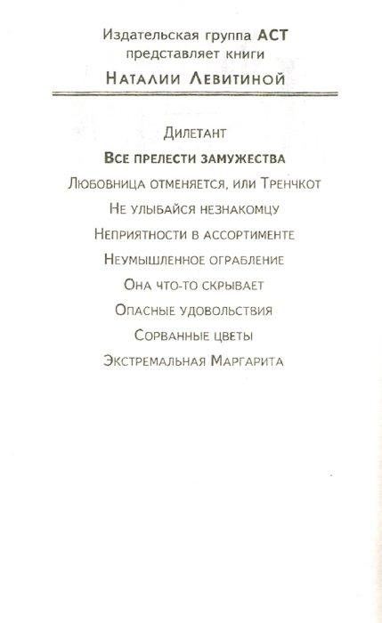 Иллюстрация 1 из 6 для Все прелести замужества - Наталия Левитина | Лабиринт - книги. Источник: Лабиринт