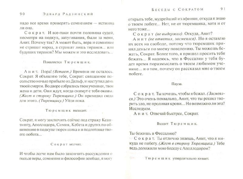Иллюстрация 1 из 6 для Сократ - Эдвард Радзинский   Лабиринт - книги. Источник: Лабиринт
