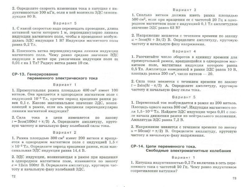 Ответы по физика 11 дидактический материал