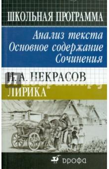 Н.А. Некрасов. Лирика. Анализ текста. Основное содержание. Сочинения