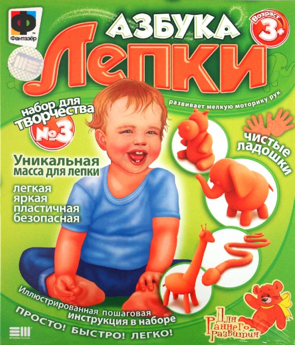 Иллюстрация 1 из 5 для Азбука лепки №3 (977053)   Лабиринт - игрушки. Источник: Лабиринт