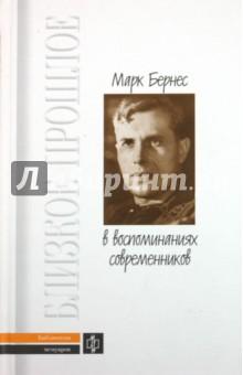Марк Бернес в воспоминаниях современников