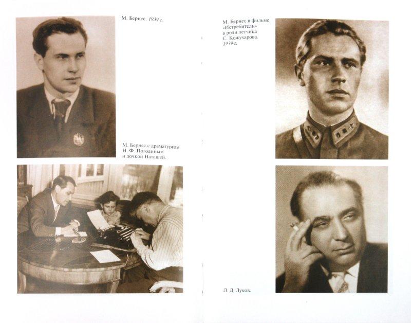 Иллюстрация 1 из 24 для Марк Бернес в воспоминаниях современников | Лабиринт - книги. Источник: Лабиринт