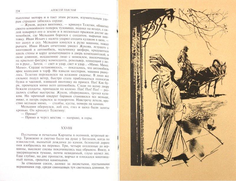 Иллюстрация 1 из 37 для Хождение по мукам - Алексей Толстой | Лабиринт - книги. Источник: Лабиринт