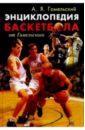 Энциклопедия баскетбола от Гомельского, Гомельский Александр Яковлевич
