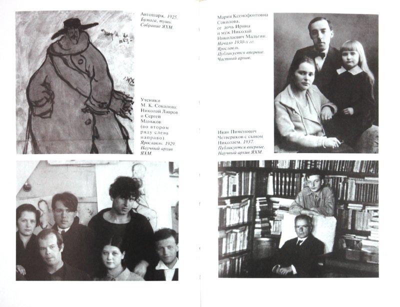 Иллюстрация 1 из 7 для Михаил Соколов в переписке и воспоминаниях современников | Лабиринт - книги. Источник: Лабиринт