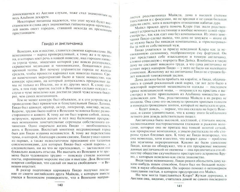 Иллюстрация 1 из 7 для Божественные злокозненности - Вера Чайковская | Лабиринт - книги. Источник: Лабиринт