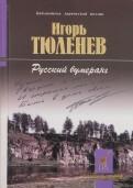 Русский бумеранг