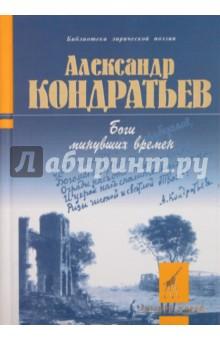 Кондратьев Александр Алексеевич » Боги минувших времен
