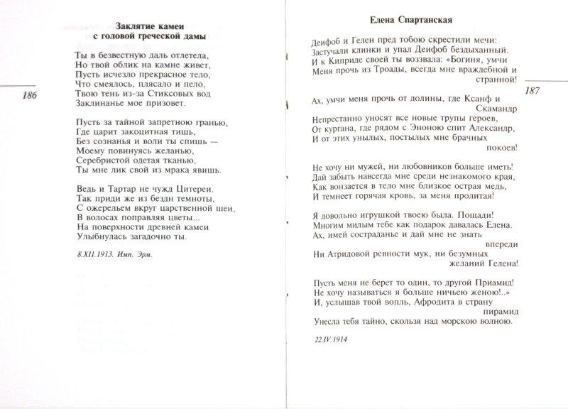Иллюстрация 1 из 8 для Боги минувших времен - Александр Кондратьев | Лабиринт - книги. Источник: Лабиринт