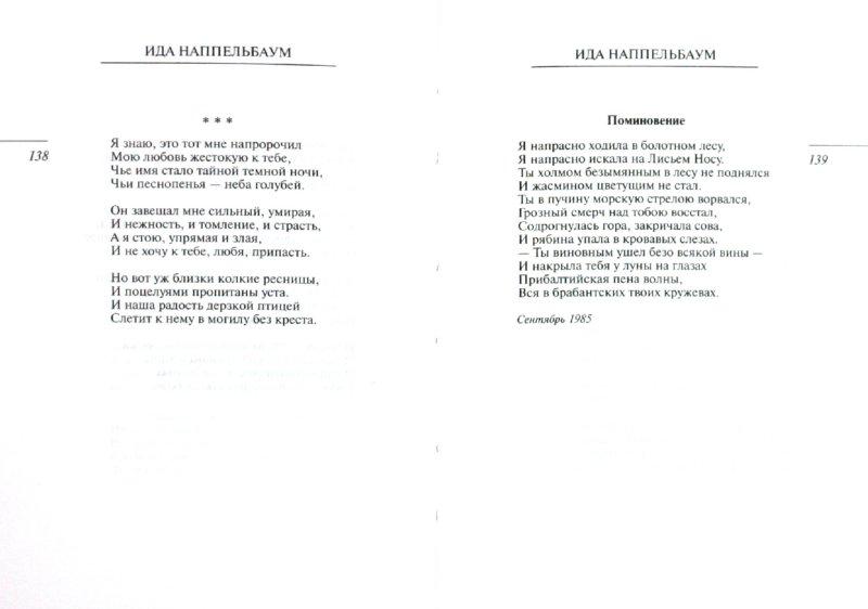 Иллюстрация 1 из 9 для Образ Гумилева в советской и эмигрантской поэзии   Лабиринт - книги. Источник: Лабиринт
