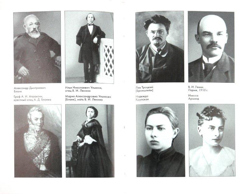 Иллюстрация 1 из 36 для Три покушения на Ленина - Борис Сопельняк   Лабиринт - книги. Источник: Лабиринт