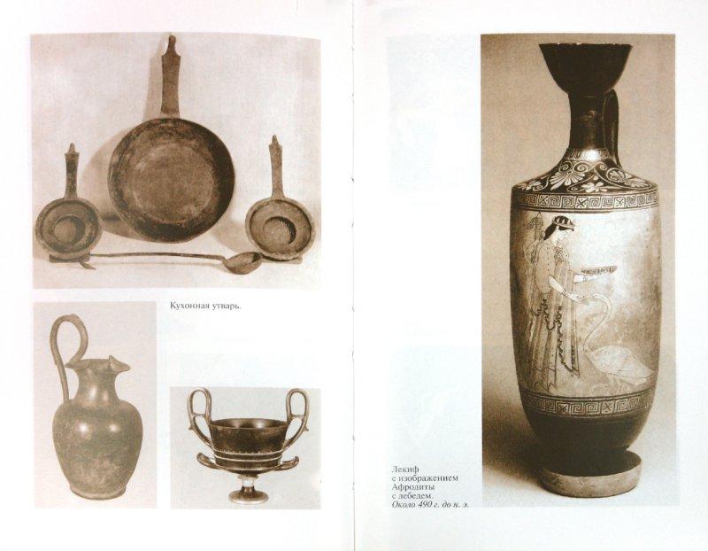 Иллюстрация 1 из 10 для Повседневная жизнь древнегреческих женщин в классическую эпоху - Пьер Брюле   Лабиринт - книги. Источник: Лабиринт