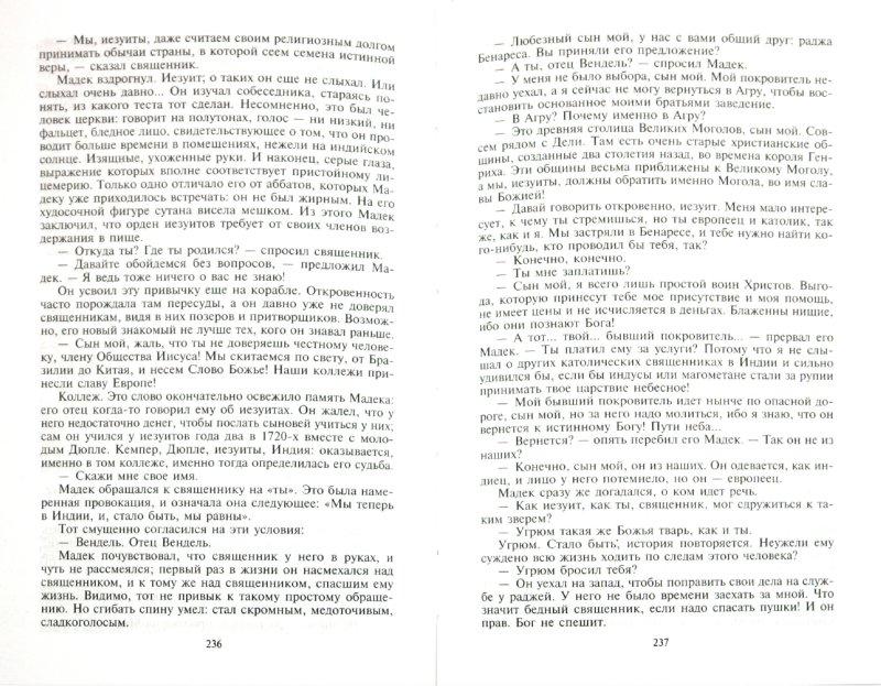 Иллюстрация 1 из 4 для Набоб - Ирэн Фрэн | Лабиринт - книги. Источник: Лабиринт