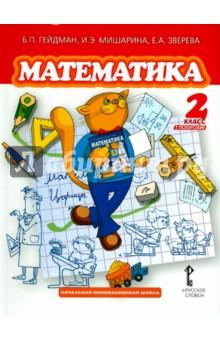 Математика. 2 класс. Учебник. Первое полугодие. ФГОС