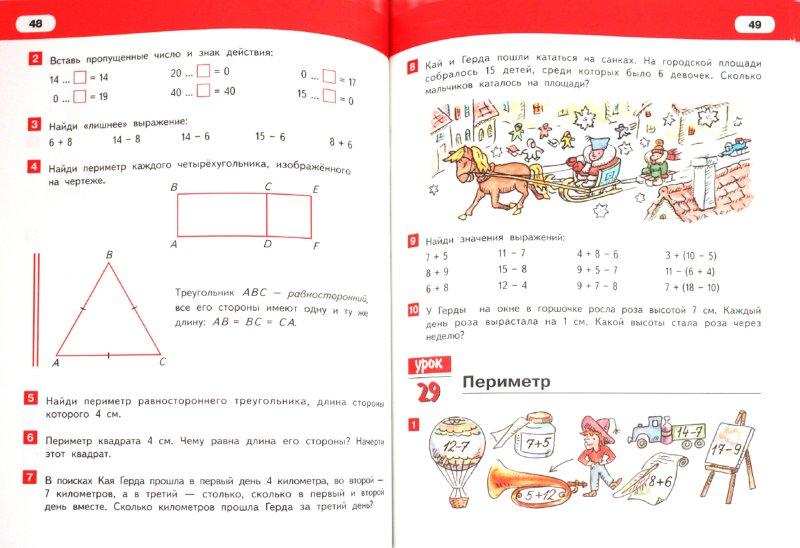 Иллюстрация 1 из 28 для Математика. 2 класс. Учебник. Первое полугодие. ФГОС - Гейдман, Мишарина, Зверева | Лабиринт - книги. Источник: Лабиринт