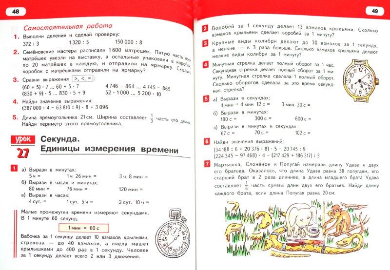 Класс гейдман 5 решебник по математике