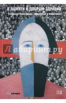 В памяти и добром здравии. Старшее поколение, общество и политика ламинатор холодный в украине