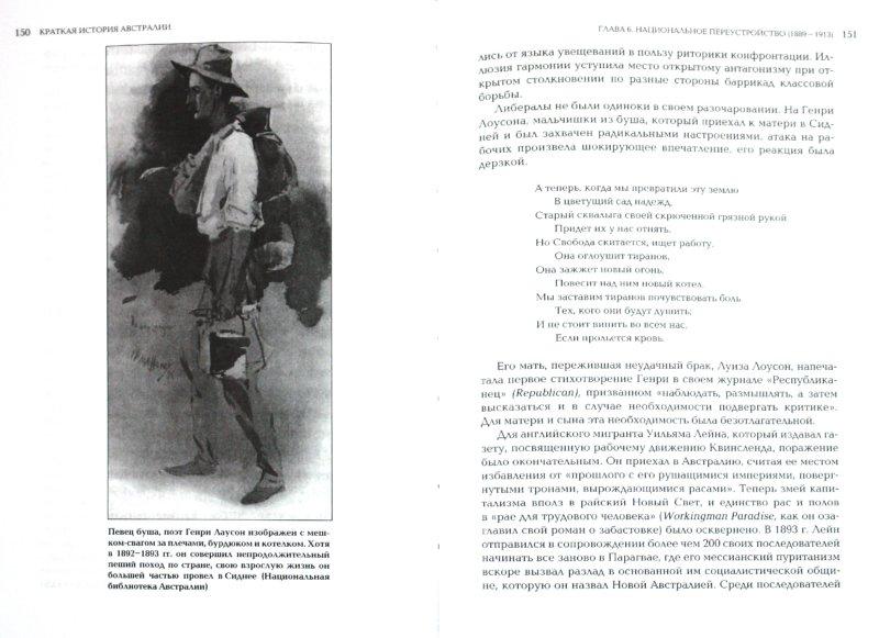 Иллюстрация 1 из 26 для Краткая история Австралии - Стюарт Макинтайр | Лабиринт - книги. Источник: Лабиринт
