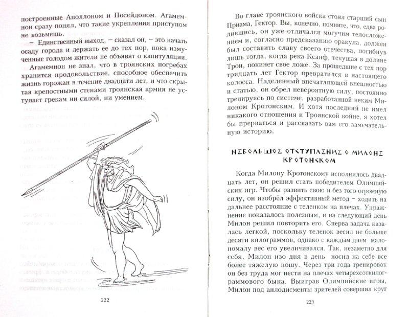 Иллюстрация 1 из 19 для Боги забавляются или мифология с улыбкой - Денис Линдон | Лабиринт - книги. Источник: Лабиринт