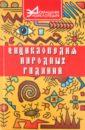 Обложка Энциклопедия народных гаданий