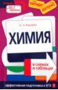 Варавва Наталья Эдуардовна Химия в схемах и таблицах