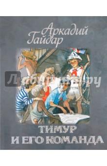 Тимур и его команда фото