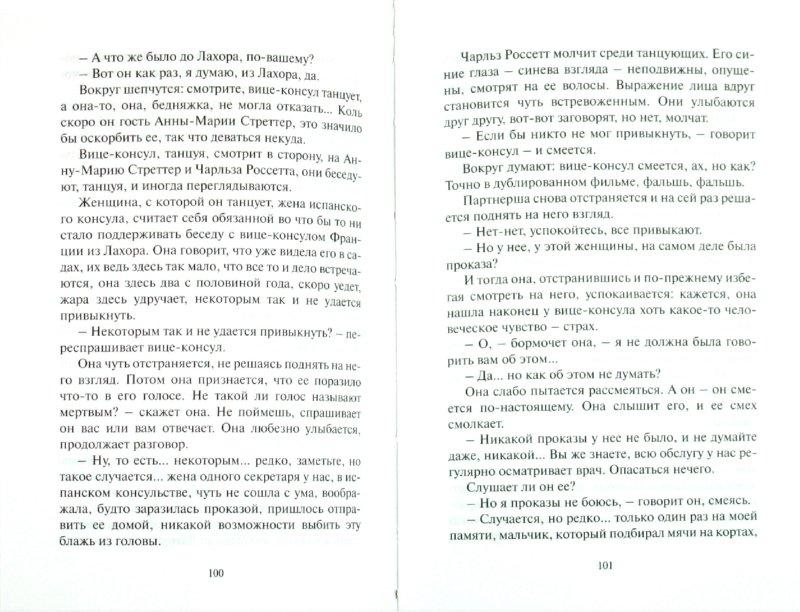 Иллюстрация 1 из 8 для Вице-консул - Маргерит Дюрас   Лабиринт - книги. Источник: Лабиринт