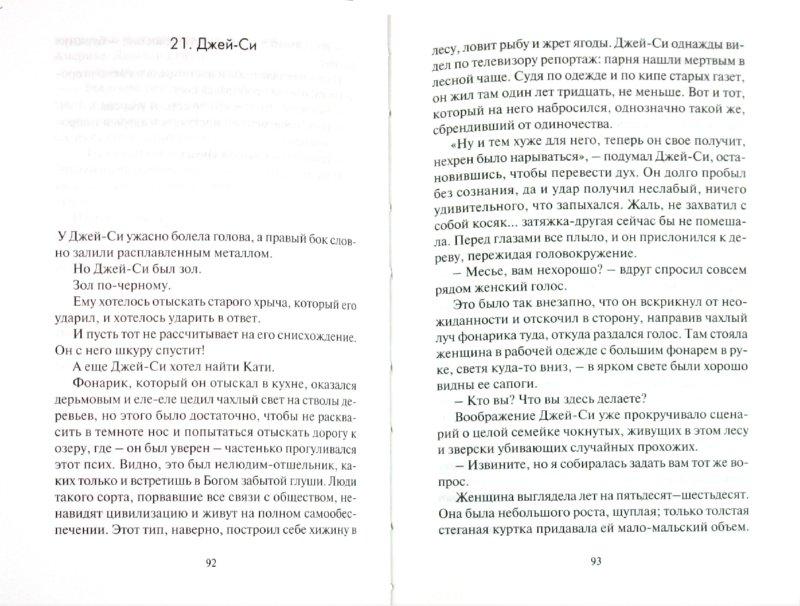Иллюстрация 1 из 10 для 10 000 литров чистого ужаса (скромный вклад в субкультуру) - Томас Гунциг   Лабиринт - книги. Источник: Лабиринт