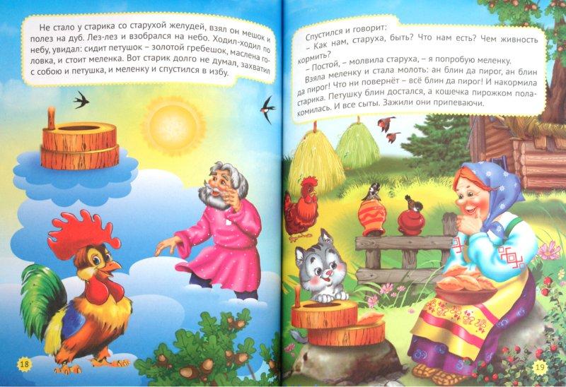 Иллюстрация 1 из 9 для Заюшкина избушка и другие сказки | Лабиринт - книги. Источник: Лабиринт